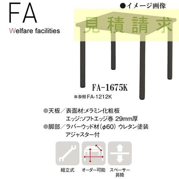 ニシキ FA 福祉・医療施設用テーブル W1600 D750 H700 FA-1675K