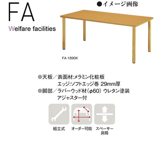 ニシキ FA 福祉・医療施設用テーブル W1800 D900 H700 FA-1890K