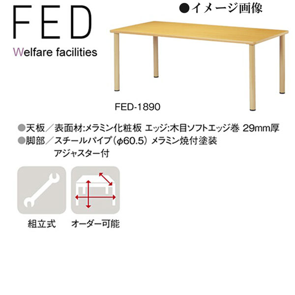 ニシキ FED 福祉・医療施設用テーブル W1800 D900 H700 FED-1890