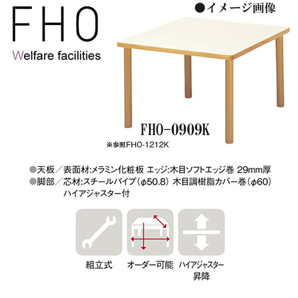 ニシキ FHO 福祉・医療施設用テーブル 昇降式 W900 D900 H700-H750 FHO-0909K