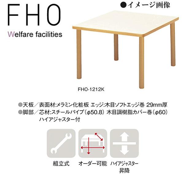ニシキ FHO 福祉・医療施設用テーブル 昇降式 W1200 D1200 H700-H750 FHO-1212K