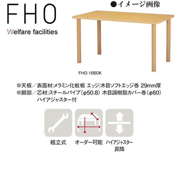 ニシキ FHO 福祉・医療施設用テーブル 昇降式 W1600 D600 H700-H750 FHO-1660K