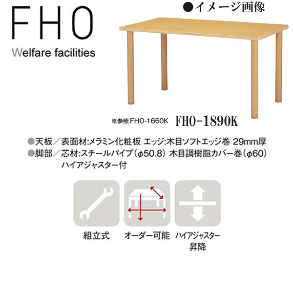ニシキ FHO 福祉・医療施設用テーブル 昇降式 W1800 D900 H700-H750 FHO-1890K