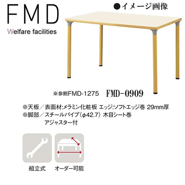 ニシキ FMD 福祉・医療施設用テーブル W900 D900 H720 FMD-0909