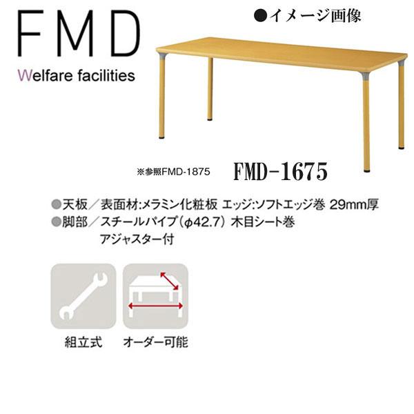 ニシキ FMD 福祉・医療施設用テーブル W1600 D750 H720 FMD-1675