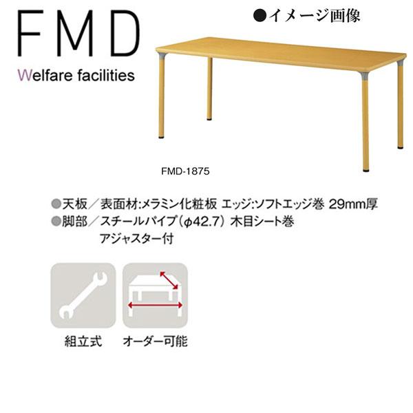 ニシキ FMD 福祉・医療施設用テーブル W1800 D750 H720 FMD-1875