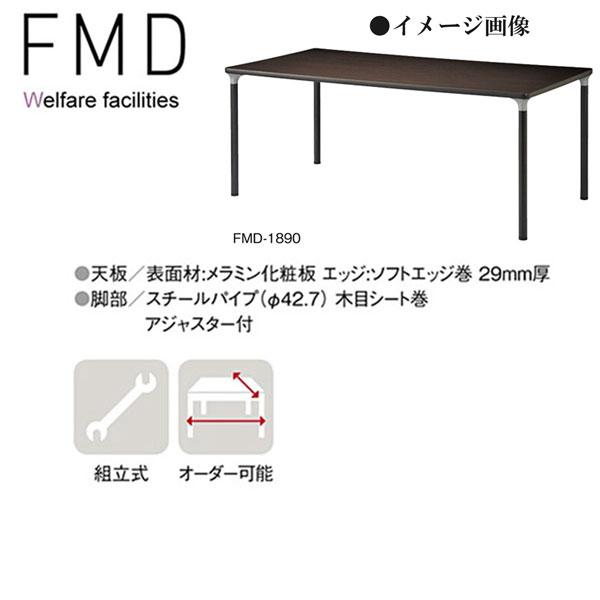 ニシキ FMD 福祉・医療施設用テーブル W1800 D900 H720 FMD-1890