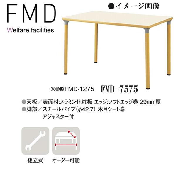 ニシキ FMD 福祉・医療施設用テーブル W750 D750 H720 FMD-7575