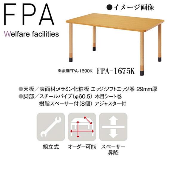 ニシキ FPA 福祉・医療施設用テーブル 昇降式 W1600 D750 H660・700・740 FPA-1675K