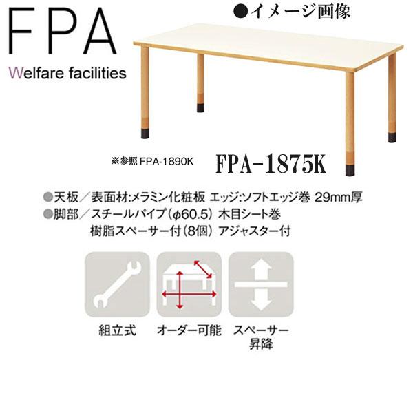 ニシキ FPA 福祉・医療施設用テーブル 昇降式 W1800 D750 H660・700・740 FPA-1875K