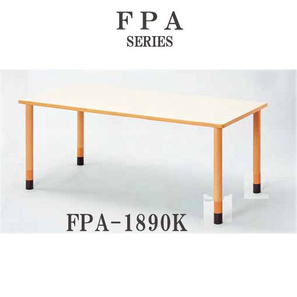 ニシキ 福祉・医療施設用テーブル 昇降式 W1800 D900 H660・700・740 FPA-1890K