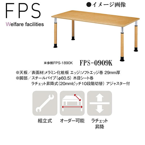 ニシキ FPS 福祉・医療施設用テーブル 昇降式 W900 D900 H600-H800 FPS-0909K
