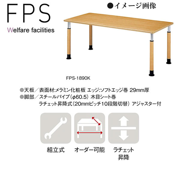 ニシキ FPS 福祉・医療施設用テーブル 昇降式 W1800 D900 H600-H800 FPS-1890K
