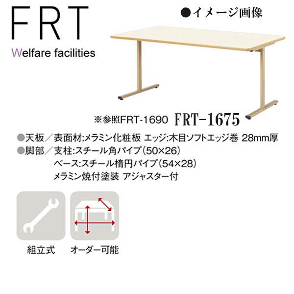 ニシキ D750 W1600 FRT-1675 H700 福祉・医療施設用テーブル FRT