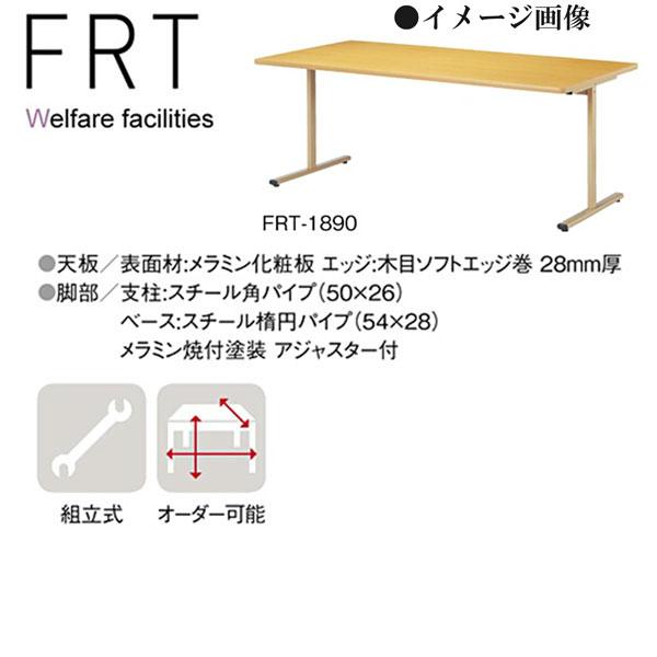 ニシキ FRT 福祉・医療施設用テーブル W1800 D900 H700 FRT-1890