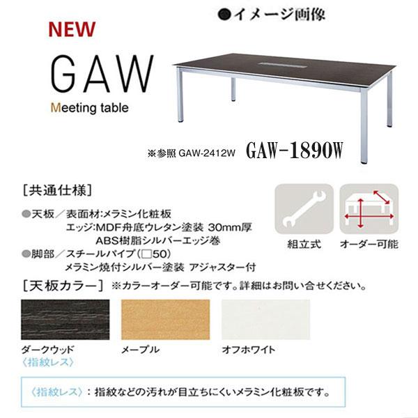 ニシキ GAW ミーティングテーブル ワイヤリングボックスタイプ W1800 D900 H720