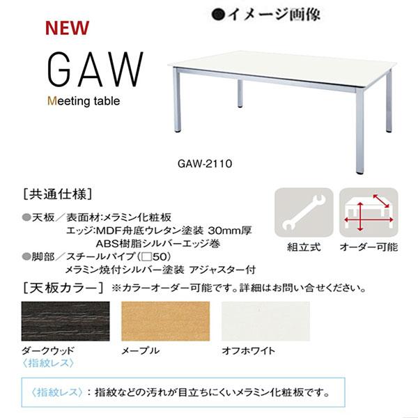ニシキ GAW ミーティングテーブル スタンダードタイプ W2100 D1000 H720