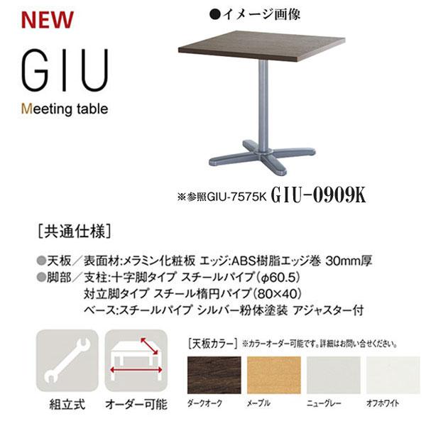 ニシキ GIU ミーティングテーブル 角型 十字脚タイプ W900 D900 H720