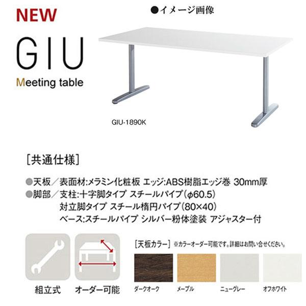 ニシキ GIU ミーティングテーブル 角型 対立脚タイプ W1800 D900 H720