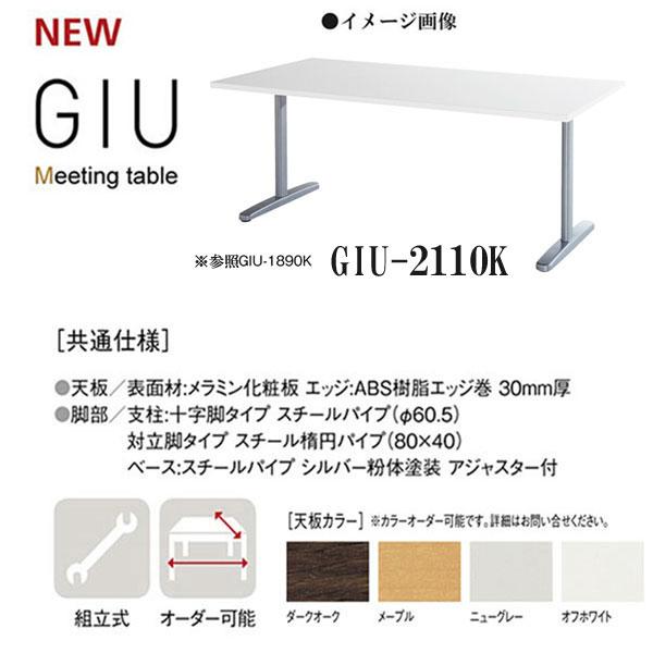 ニシキ GIU ミーティングテーブル 角型 対立脚タイプ W2100 D1000 H720