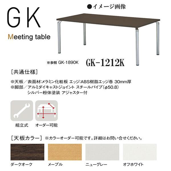 ニシキ GK ミーティングテーブル W1200 D1200 H700 GK-1212K