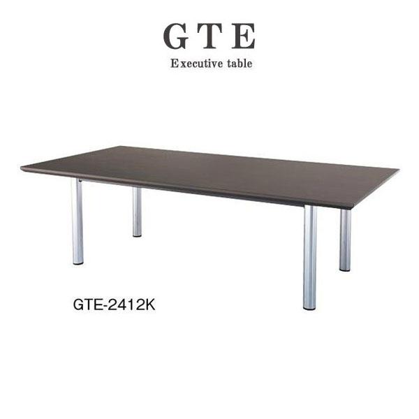 ニシキ GTE エグゼクティブテーブル スタンダードタイプ 角型 W2400 D1200 H720