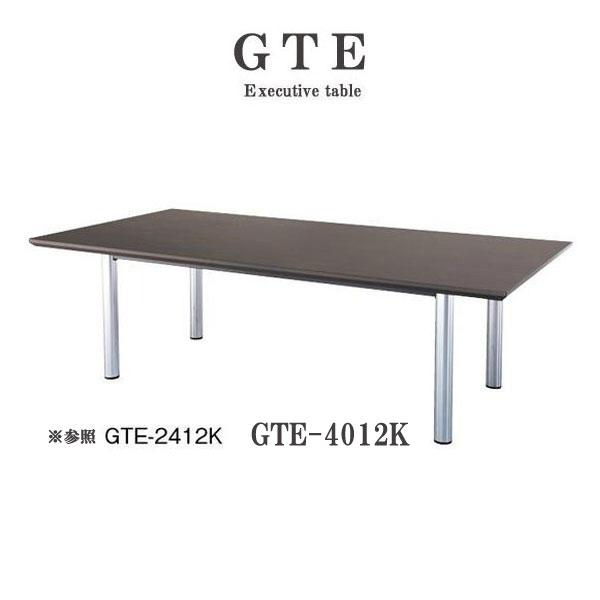ニシキ GTE エグゼクティブテーブル スタンダードタイプ 角型 W4000 D1200 H720