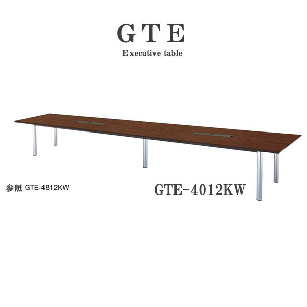 ニシキ GTE エグゼクティブテーブル ワイヤリングボックス 角型 W4000 D1200 H720