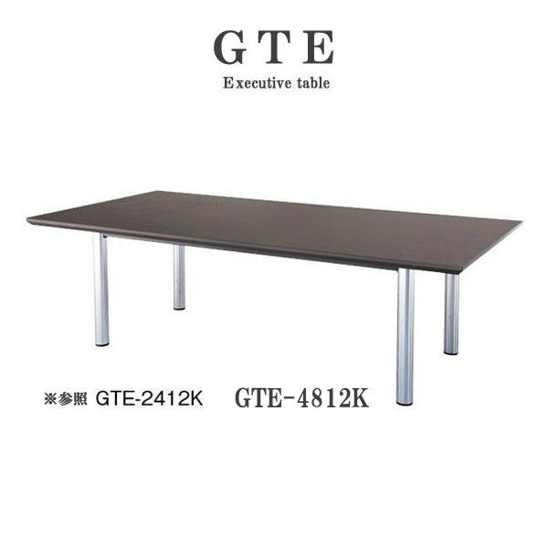 ニシキ GTE エグゼクティブテーブル スタンダードタイプ 角型 W4800 D1200 H720