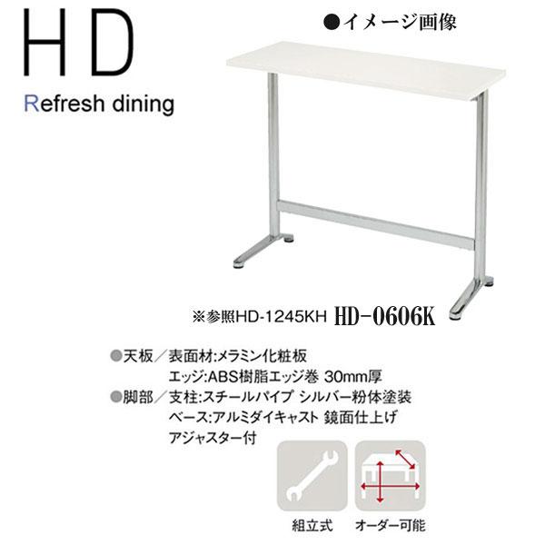 ニシキ HD リフレッシュ・ダイニングテーブル 角型 W600 D600 H700 HD-0606K