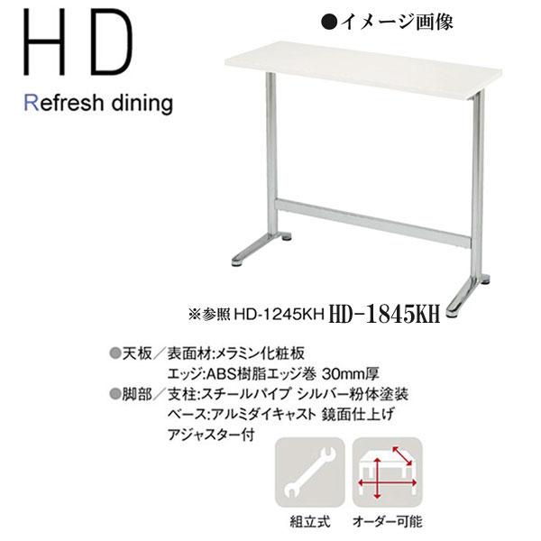 ニシキ HD リフレッシュ・ダイニングテーブル 角型 W1800 D450 H1000 HD-1845KH