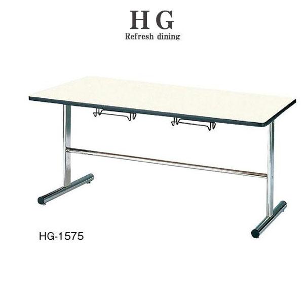 ニシキ HG 食堂用テーブル 4人用 W1500 D750 H700 HG-1575