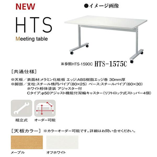 ニシキ HTS ミーティングテーブル キャスタータイプ W1500 D750 H720
