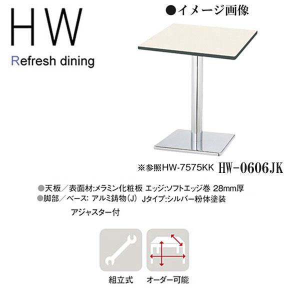 ニシキ HW リフレッシュ・ダイニングテーブル 角型 W600 D600 H700 HW-0606JK
