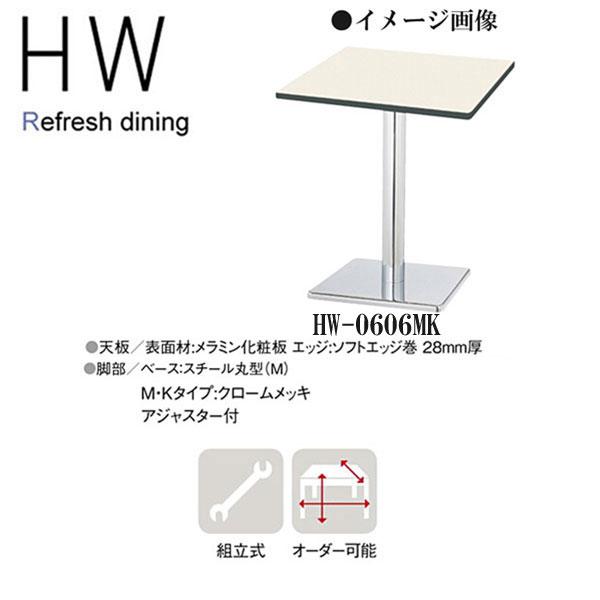 ニシキ HW リフレッシュ・ダイニングテーブル 角型 W600 D600 H700 HW-0606MK