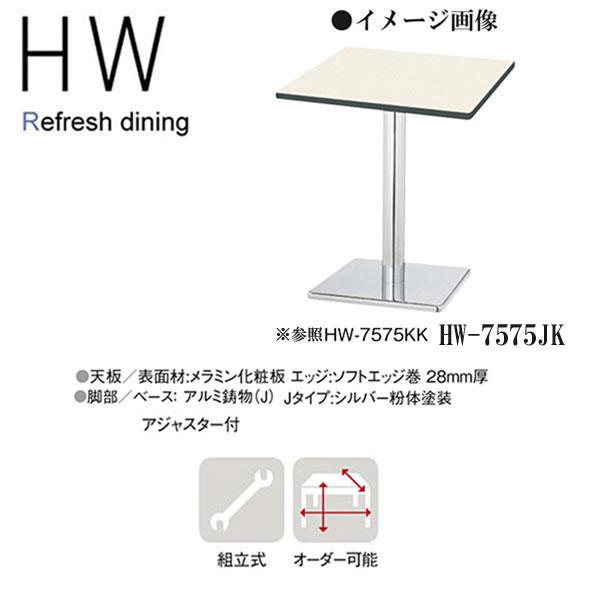 ニシキ HW リフレッシュ・ダイニングテーブル 角型 W750 D750 H700 HW-7575JK