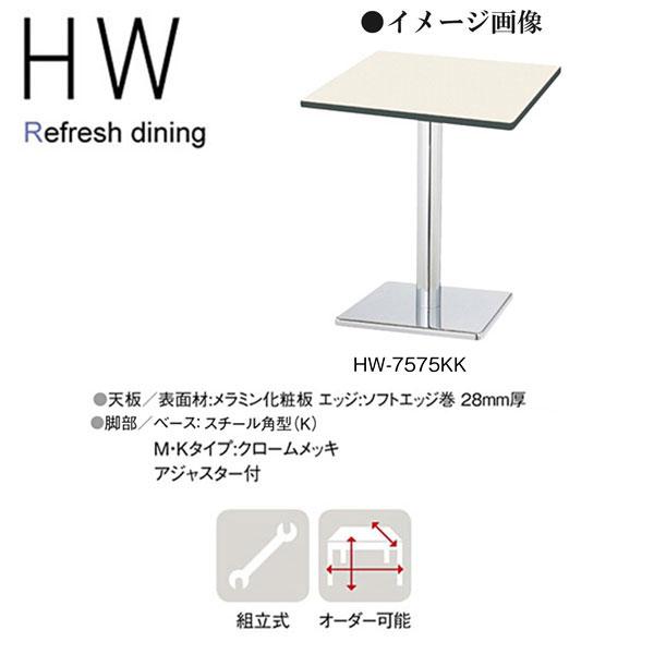 ニシキ HW リフレッシュ・ダイニングテーブル 角型 W750 D750 H700 HW-7575KK