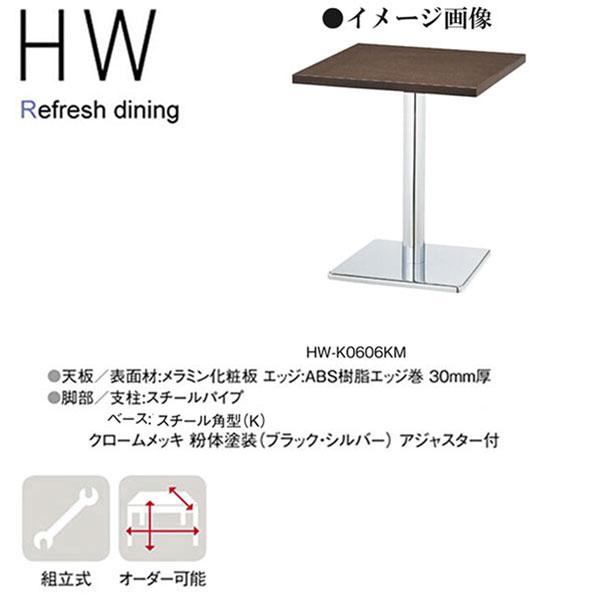 ニシキ HW リフレッシュ・ダイニングテーブル 角型 W600 D600 H700 HW-K0606KM