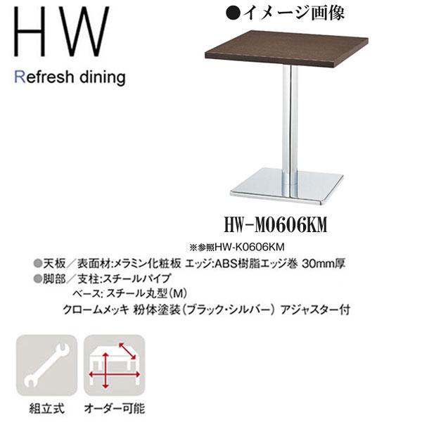 ニシキ HW リフレッシュ・ダイニングテーブル 角型 W600 D600 H700 HW-M0606KM