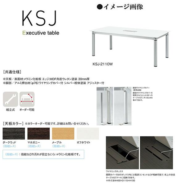 ニシキ KSJ エグゼクティブテーブル ワイヤリングボックス W2100 D1000 H700