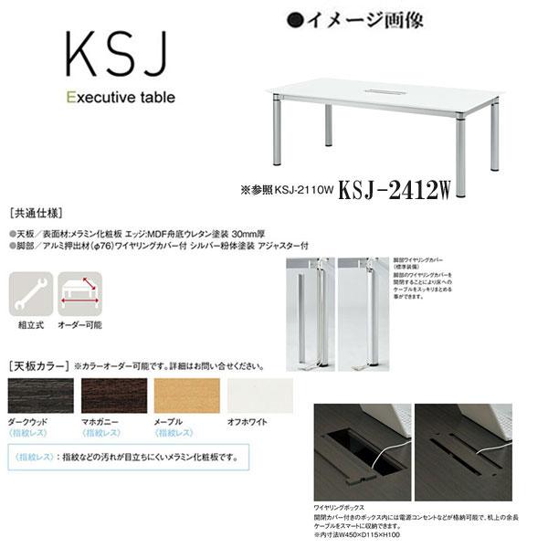 ニシキ KSJ エグゼクティブテーブル ワイヤリングボックス W2400 D1200 H700