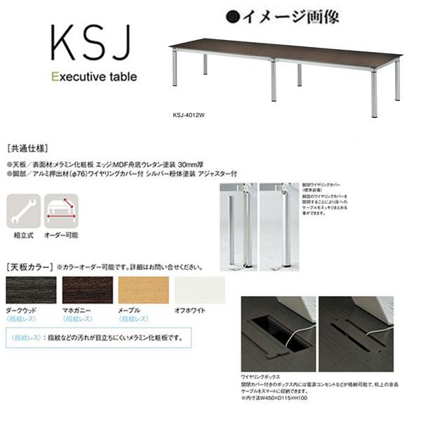 ニシキ KSJ エグゼクティブテーブル ワイヤリングボックス W4000 D1200 H700