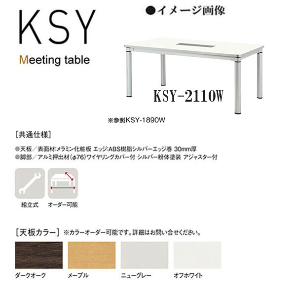 ニシキ KSY ミーティングテーブル ワイヤリングボックスタイプ W2100 D1000 H700