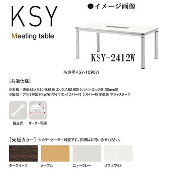 ニシキ KSY ミーティングテーブル ワイヤリングボックスタイプ W2400 D1200 H700