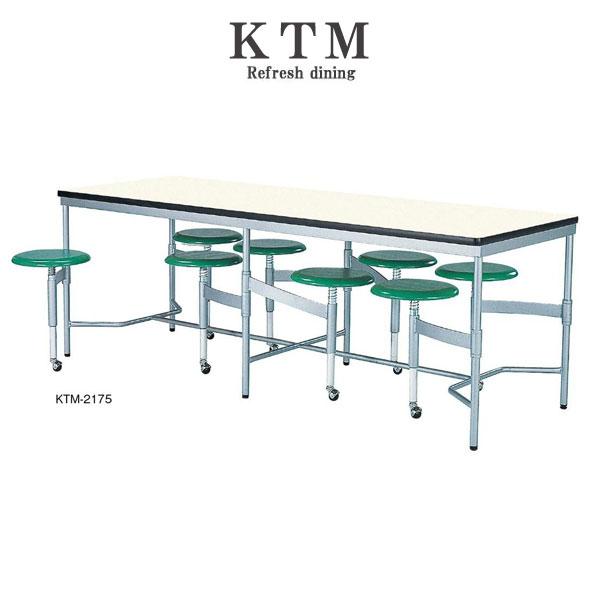 ニシキ KTM 食堂用テーブル スツールキャスター付 8人用 W2100 D750 H750