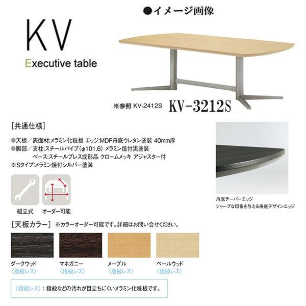 ニシキ KV エグゼクティブテーブル スタンダード シルバー脚 W3200 D1200 H700