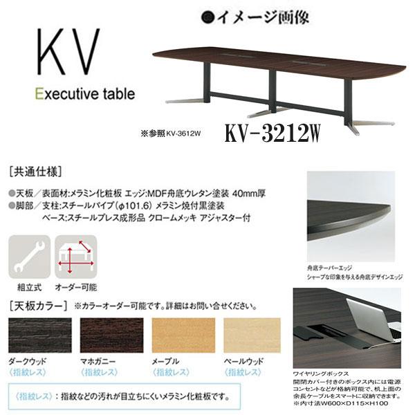 ニシキ KV エグゼクティブテーブル ワイヤリングボックス W3200 D1200 H700