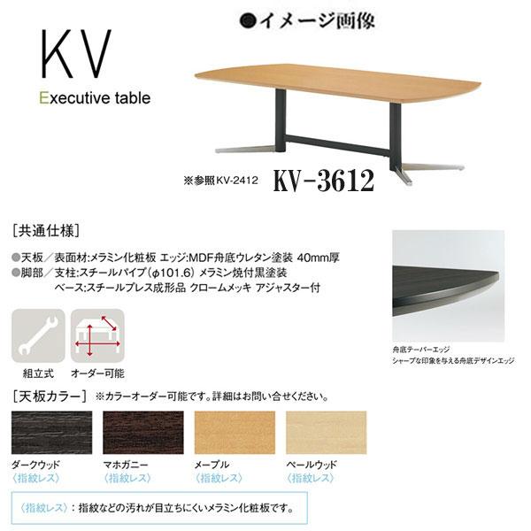 ニシキ KV エグゼクティブテーブル スタンダード W3600 D1200 H700 KV-3612