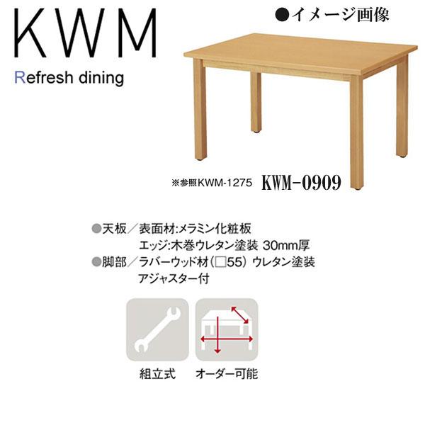 ニシキ KWM リフレッシュ・ダイニングテーブル W900 D900 H700 KWM-0909