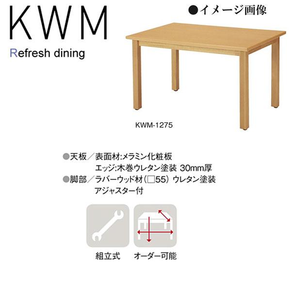 ニシキ KWM リフレッシュ・ダイニングテーブル W1200 D750 H700 KWM-1275